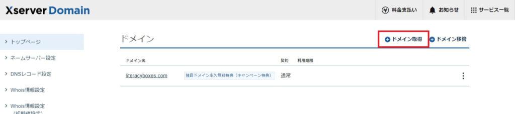 Xserver Domain - ドメイン取得