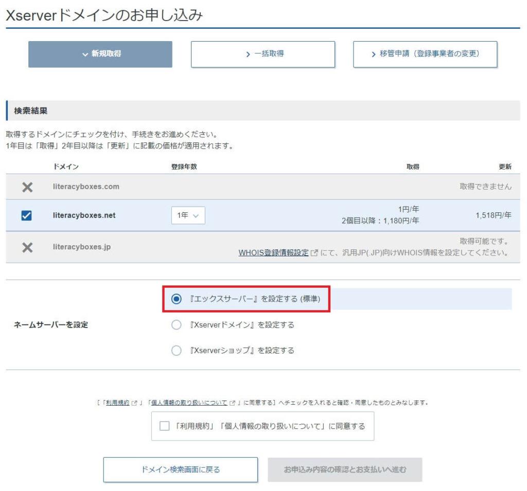 Xserver Domain - ドメイン選択