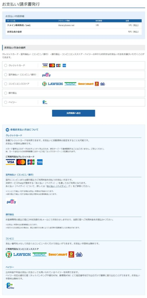 Xserver Domain - ドメイン料金お支払い