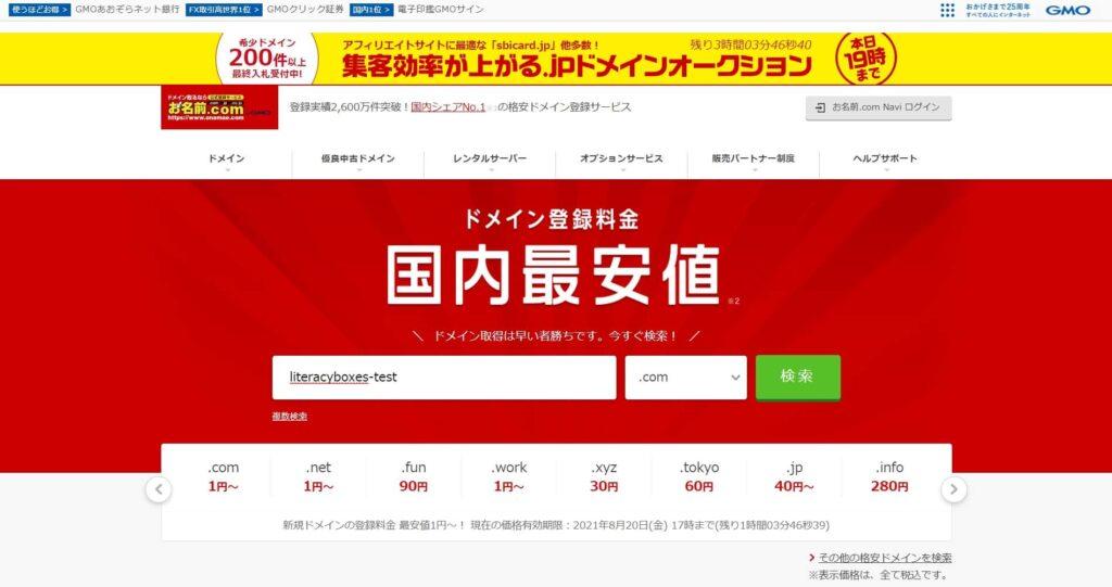 お名前.com - 希望ドメイン名入力