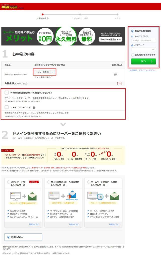 お名前.com - ドメイン登録年数選択