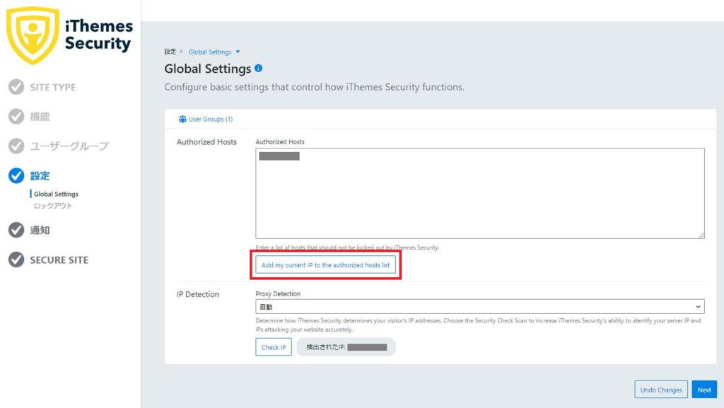 iThemes Security - 設定 - Global Settings