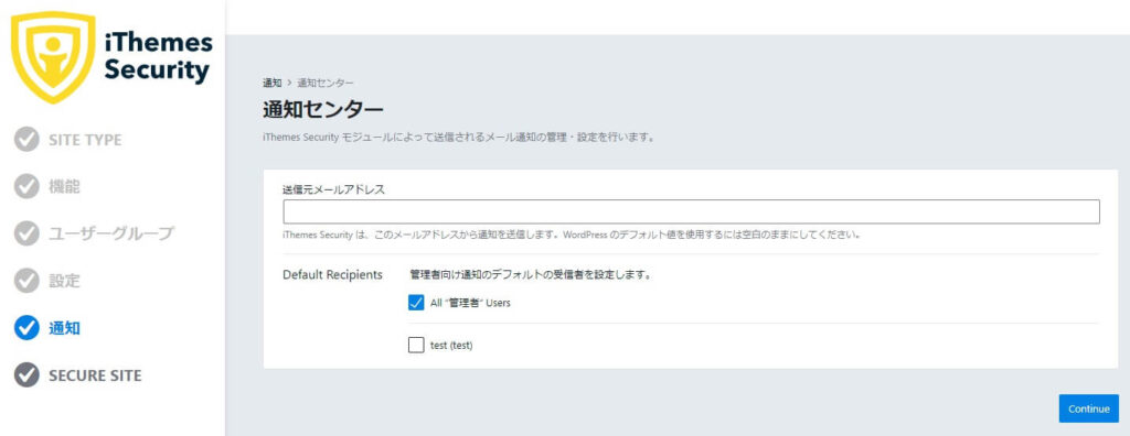iThemes Security - 通知
