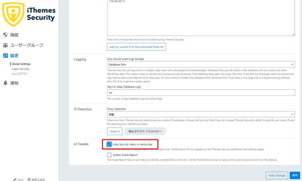 iThemes Security - 管理バーメニュー削除