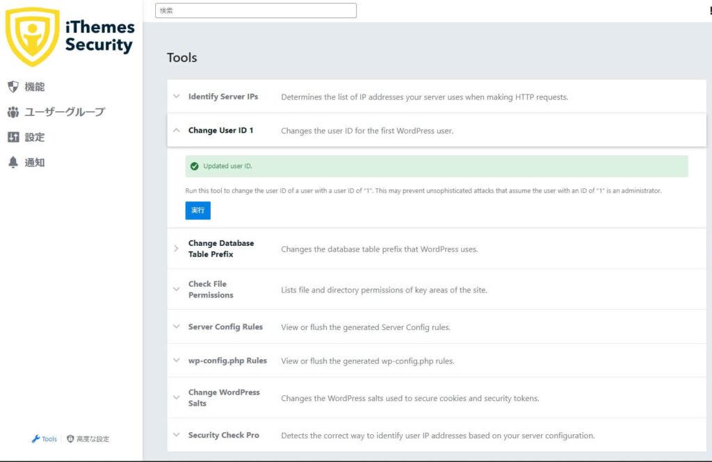 iThemes Security - ユーザーID変更