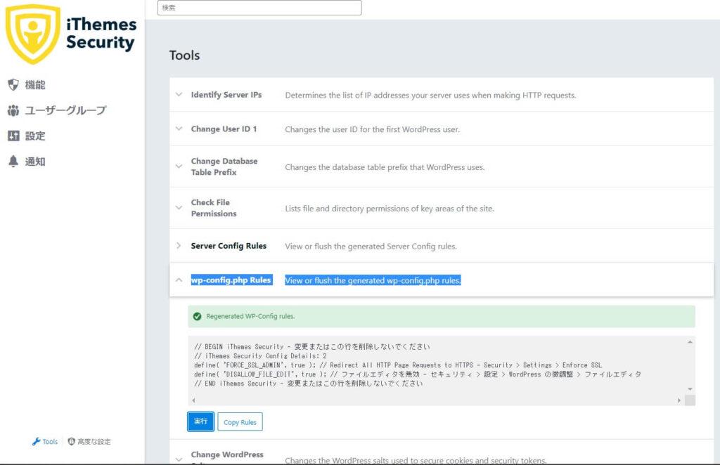 iThemes Security - コンフィグファイルルール