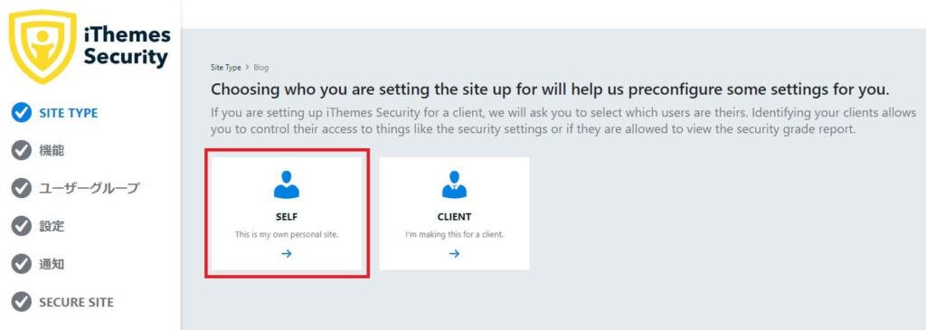 iThemes Security - 運用体制