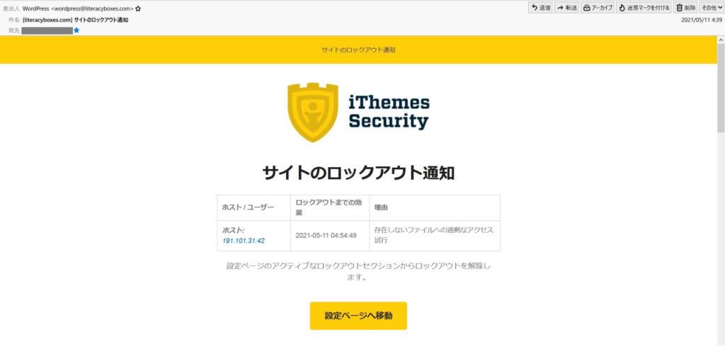 iThemes Security - ロックアウト通知メール