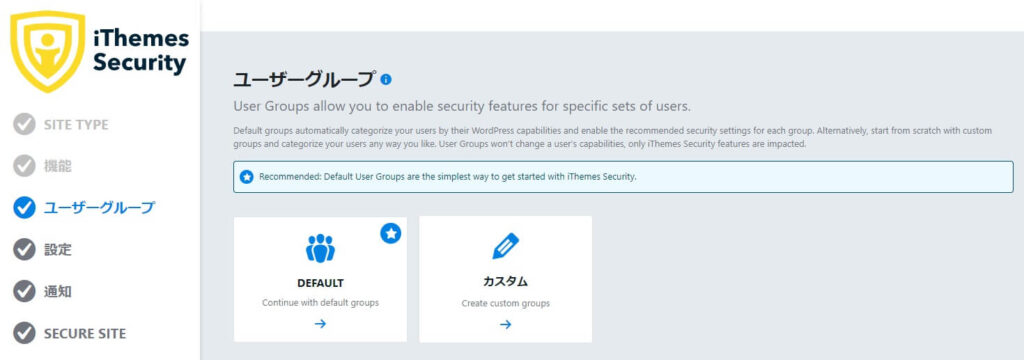 iThemes Security - ユーザーグループ