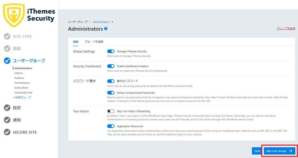 iThemes Security - ユーザーグループスキップ