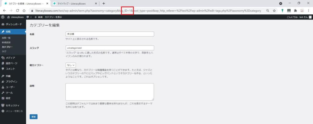 PS Auto Sitemap - カテゴリID取得