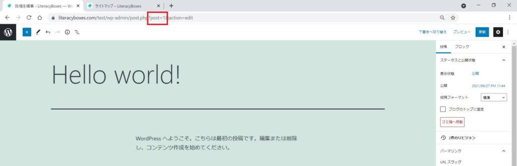 PS Auto Sitemap - 記事ID取得