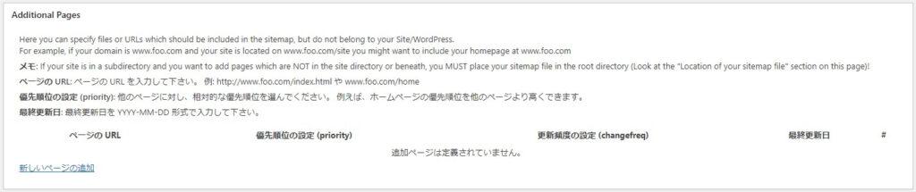 XML Sitemaps-手動追加