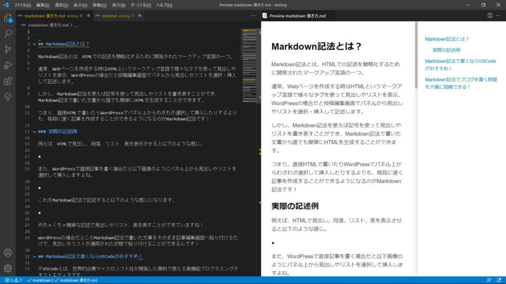 VSCodeでMarkdown記法