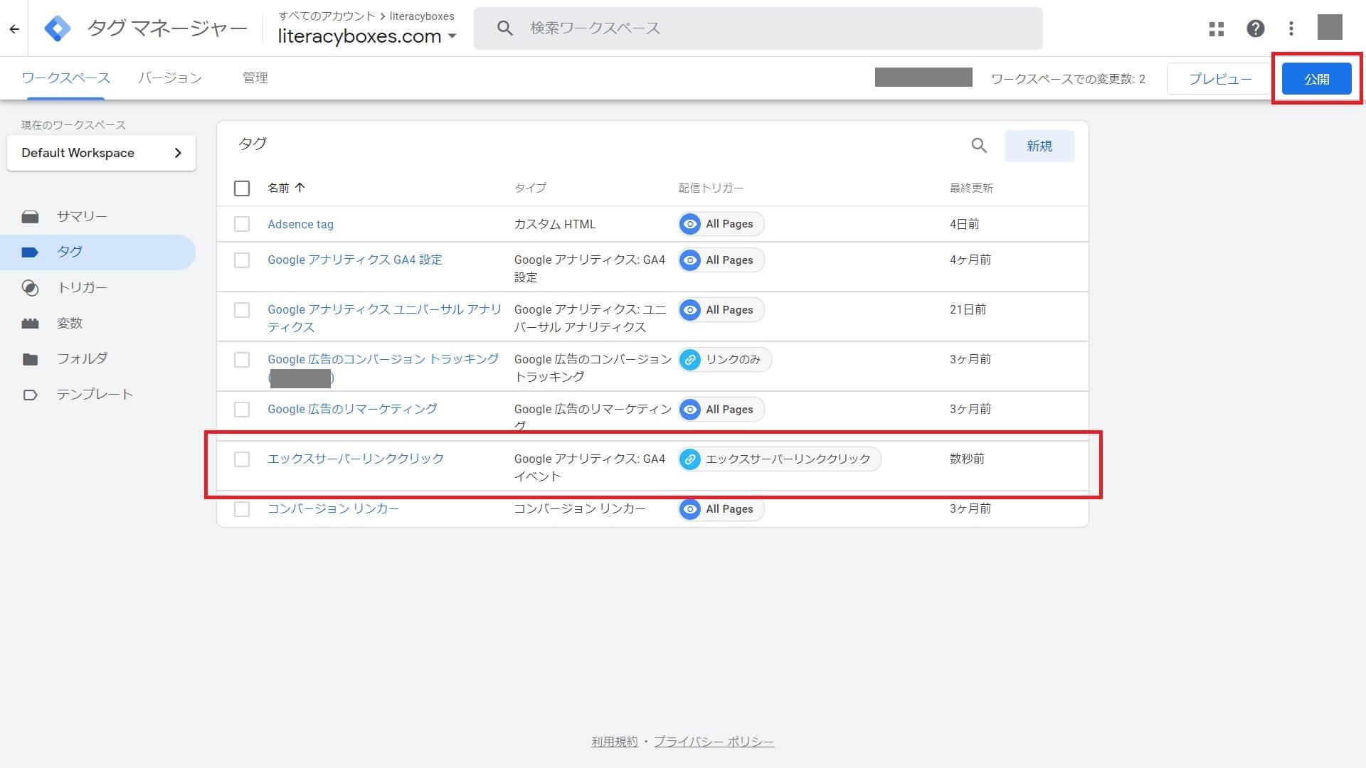 GTM-公開
