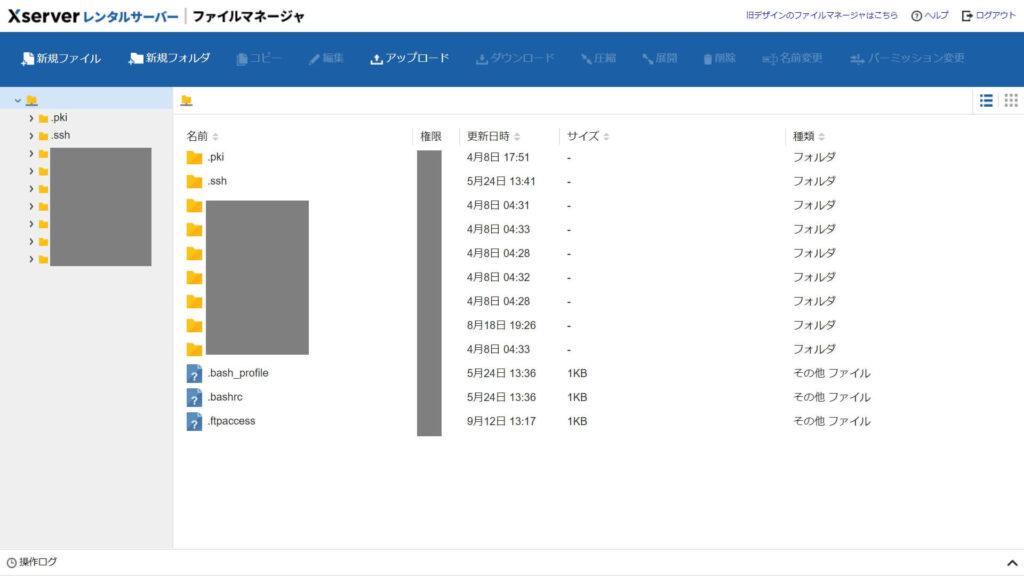 エックスサーバー - ファイルマネージャー操作画面