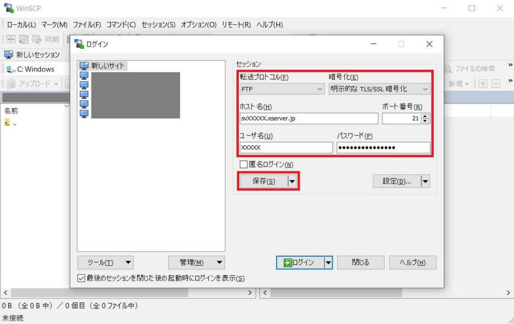 WinSCP - FTPS設定