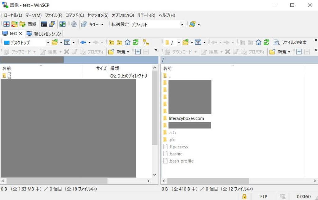 WinSCP - サーバー接続状態の画面