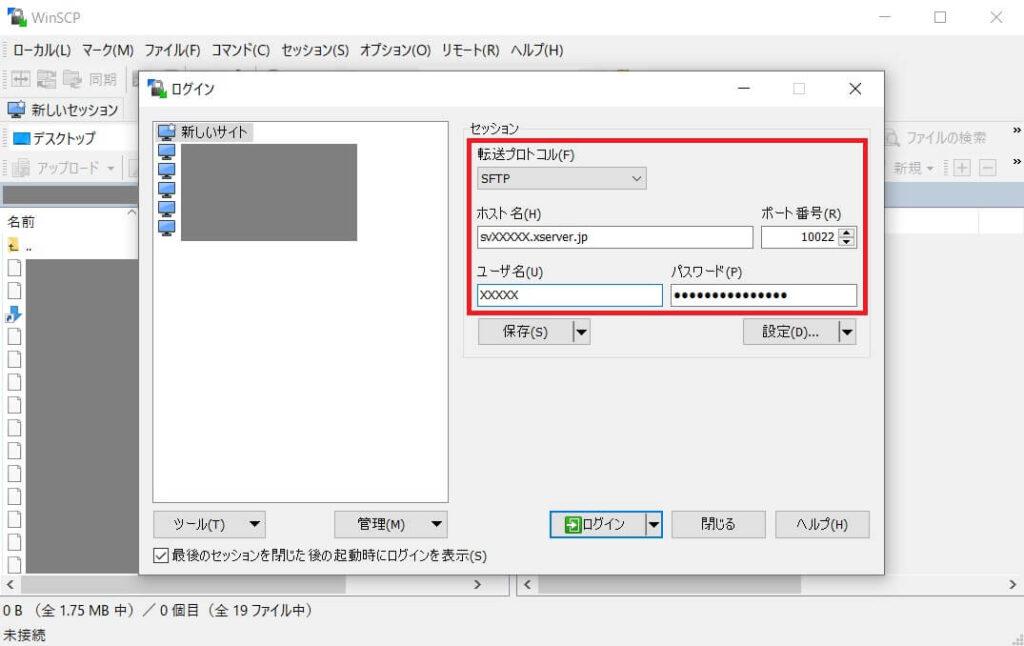 WinSCP - SFTP接続設定
