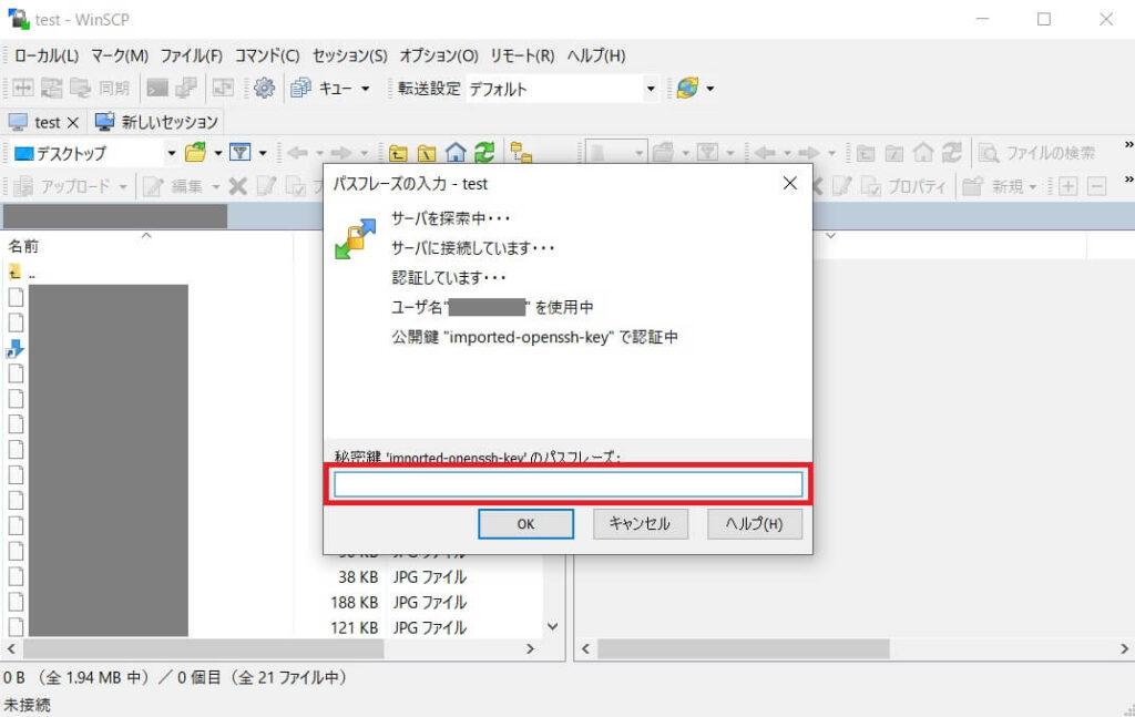 WinSCP - SFTP接続秘密鍵パスフレーズ入力