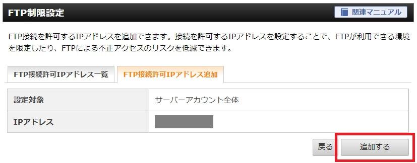 FTP制限許可IPアドレス追加