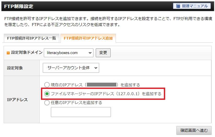 ファイルマネージャーのIPアドレス(127.0.0.1)を追加する