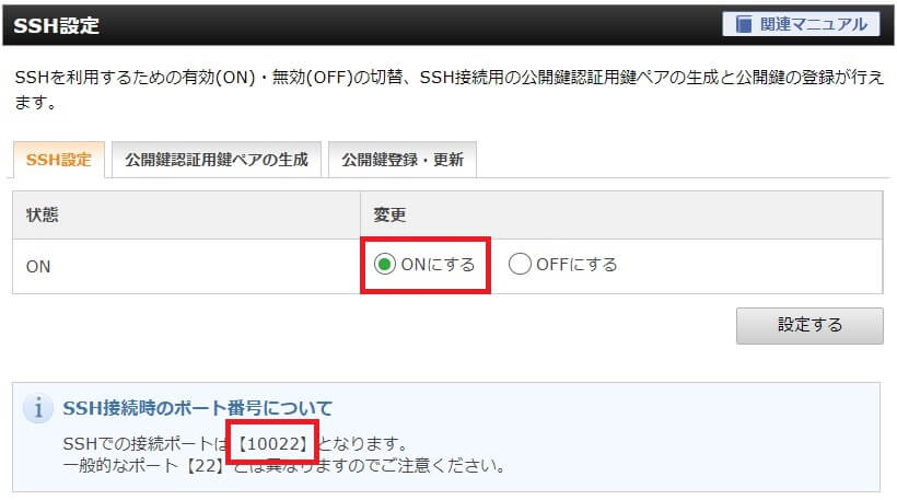 SSH設定 - ON