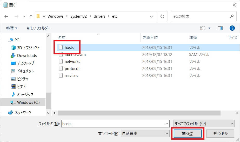 【hosts】ファイルが表示されたはずなので、選択して『開く』をクリック