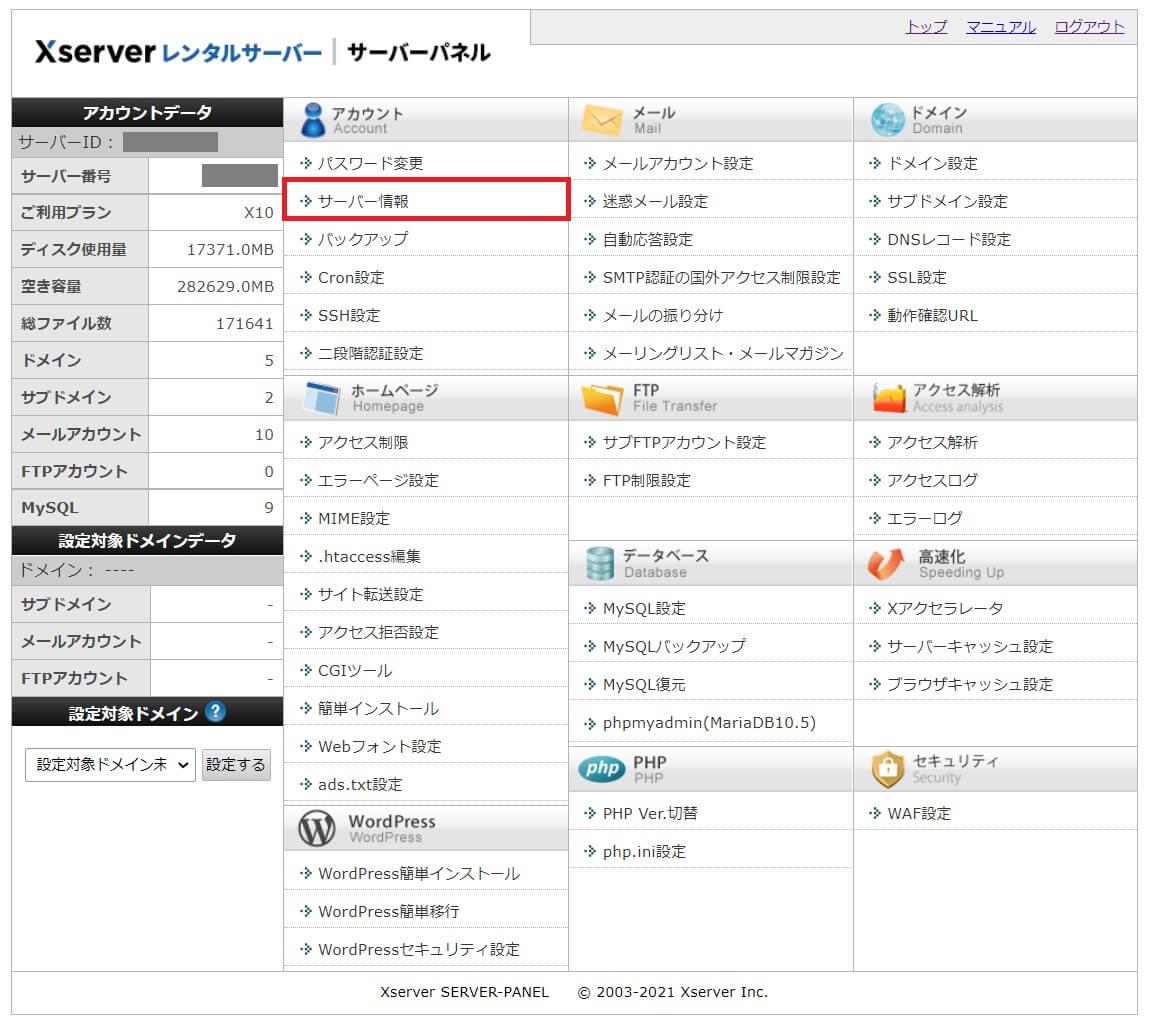 エックスサーバーサーバーパネル-【サーバー情報】をクリック