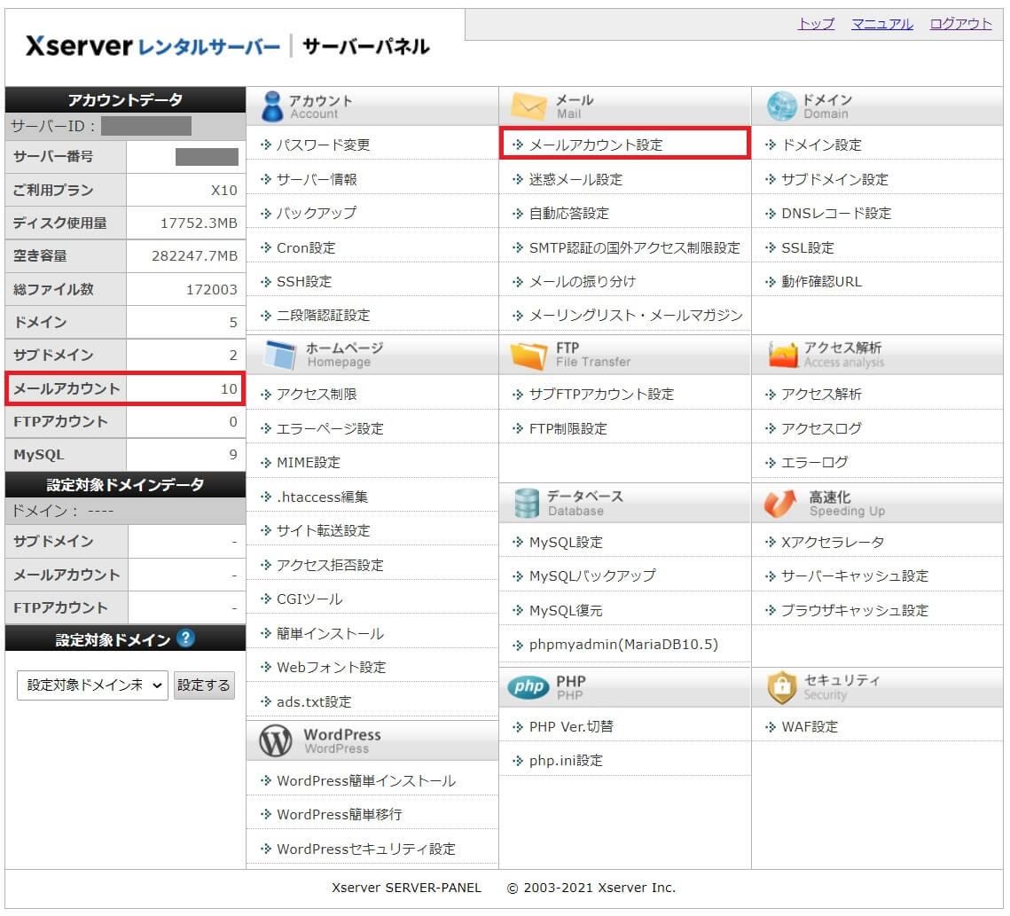 エックスサーバーサーバーパネル-メールアカウント作成