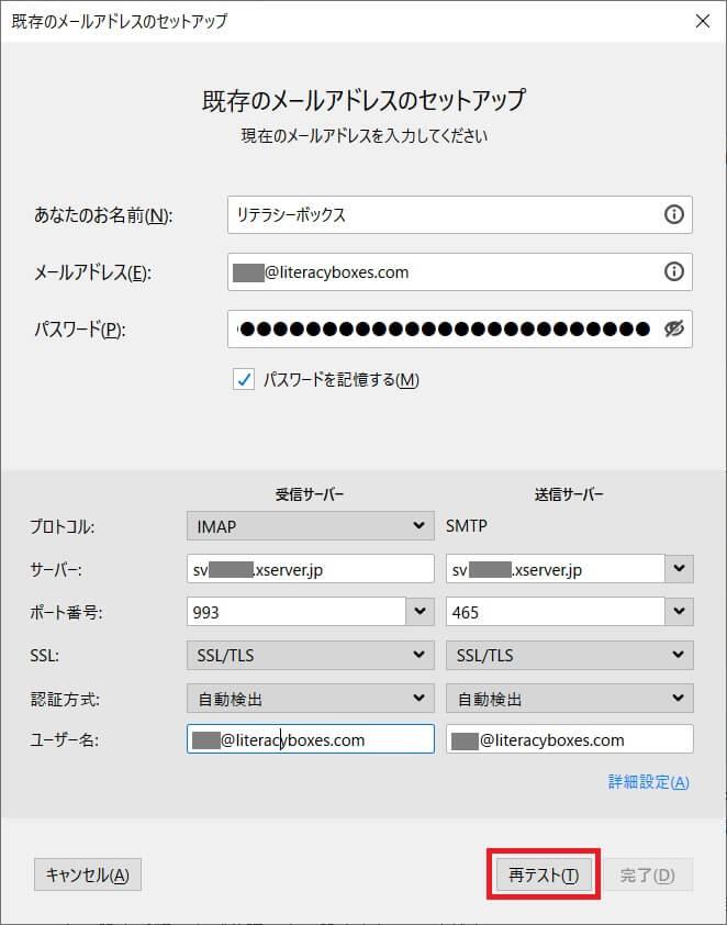 サンダーバード-メールアドレスセットアップ-手動設定