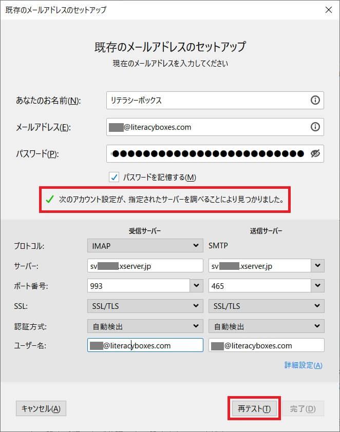 サンダーバード-メールアドレスセットアップ-再テスト