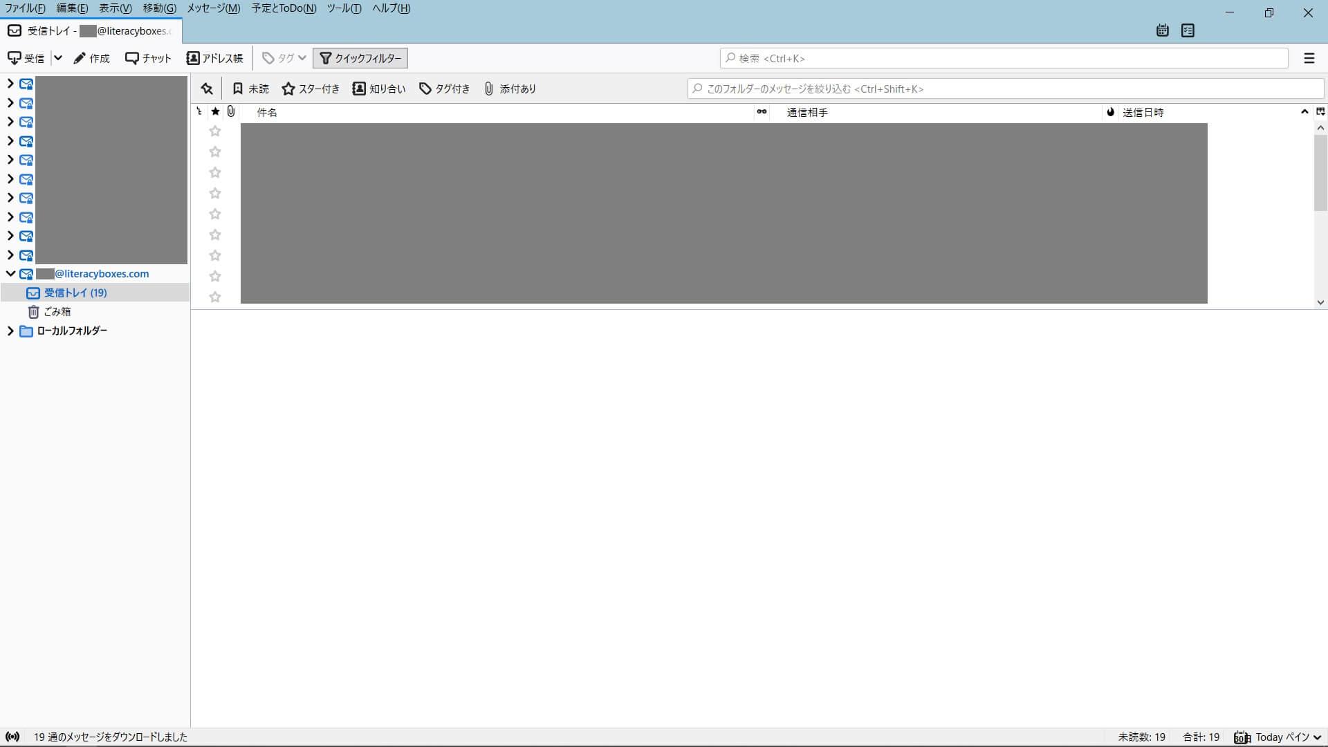 サンダーバード-メールアドレスセットアップ-アカウント追加確認