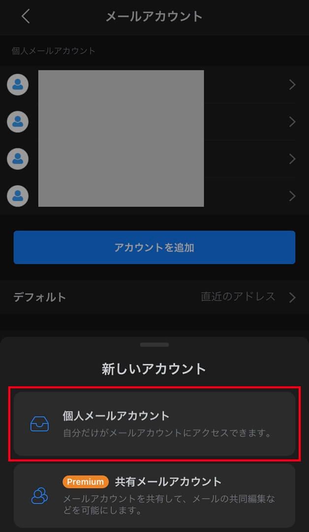 Spark-【個人メールアカウント】をクリック