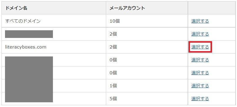 エックスサーバーサーバーパネル-メールアカウント作成-ドメイン選択