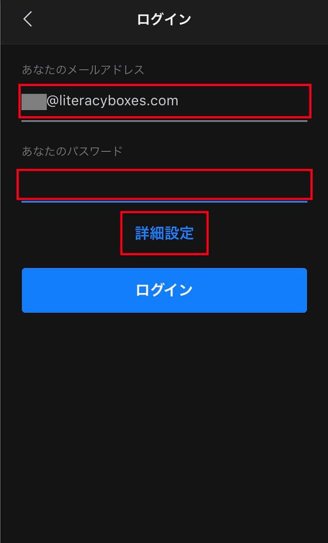 Spark-メールアドレスとパスワードを入力したら【詳細設定】をクリック。