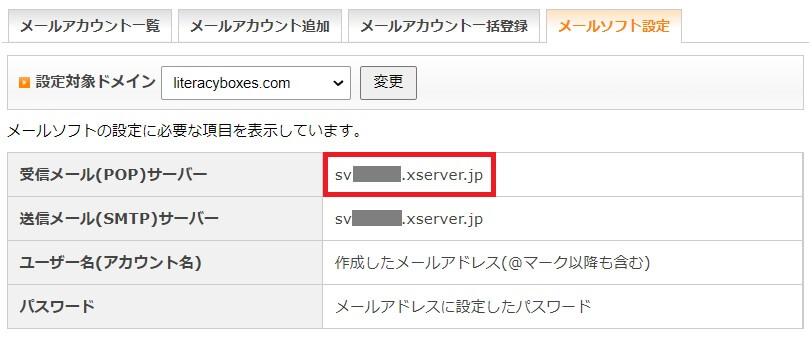 エックスサーバーサーバーパネル-メールソフト設定
