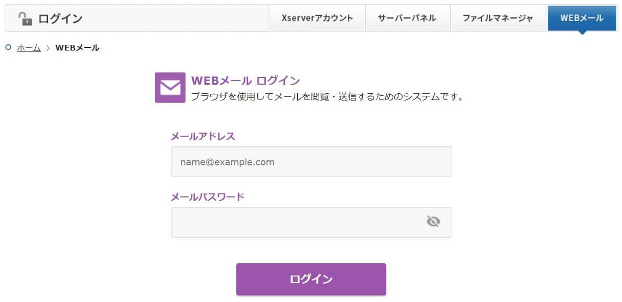 エックスサーバーサーバーパネル-WEBメール