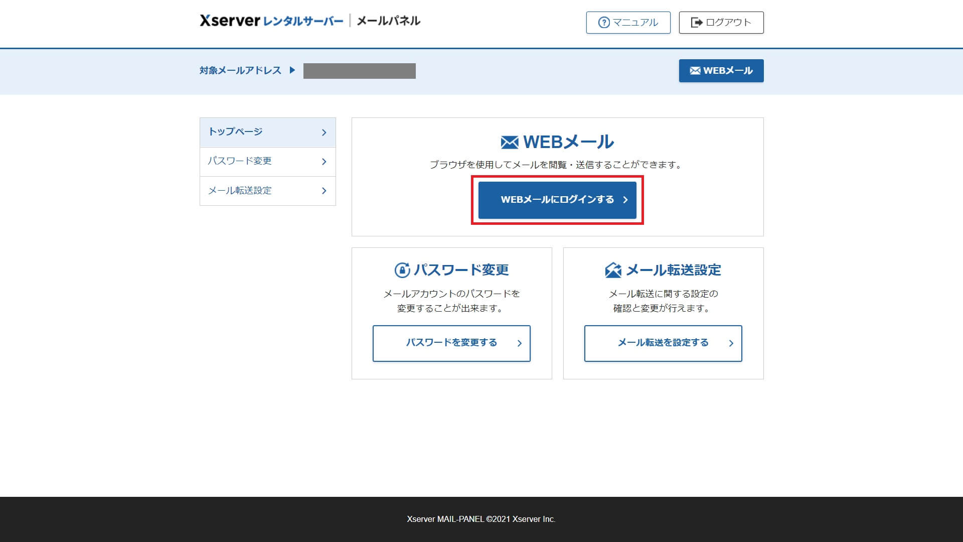 エックスサーバーサーバーパネル-WEBメール-ログイン