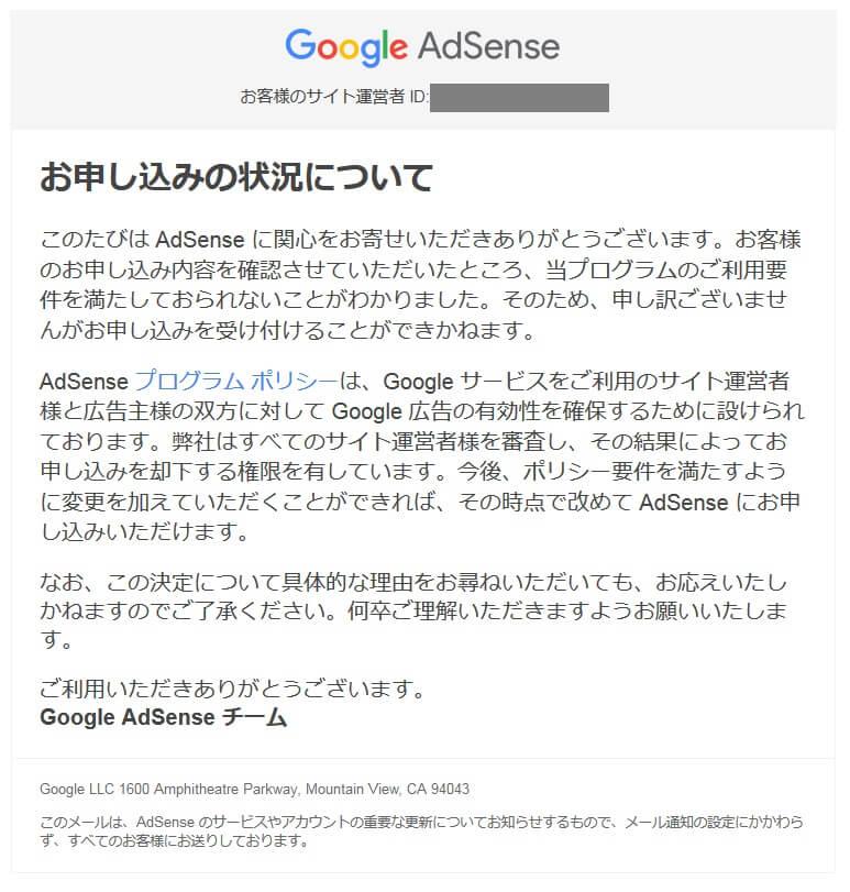 グーグルアドセンス4回目の審査結果