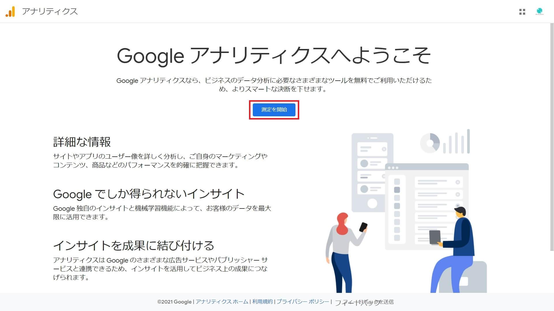 Googleアナリティクス-登録