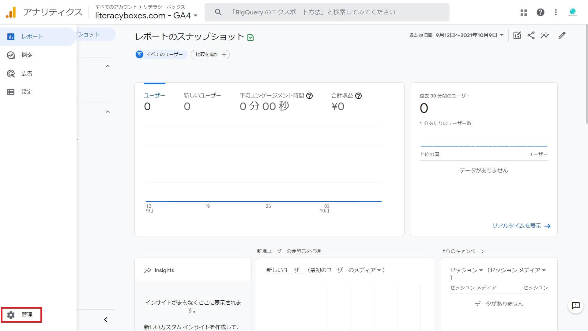 Googleアナリティクス-GA4管理画面