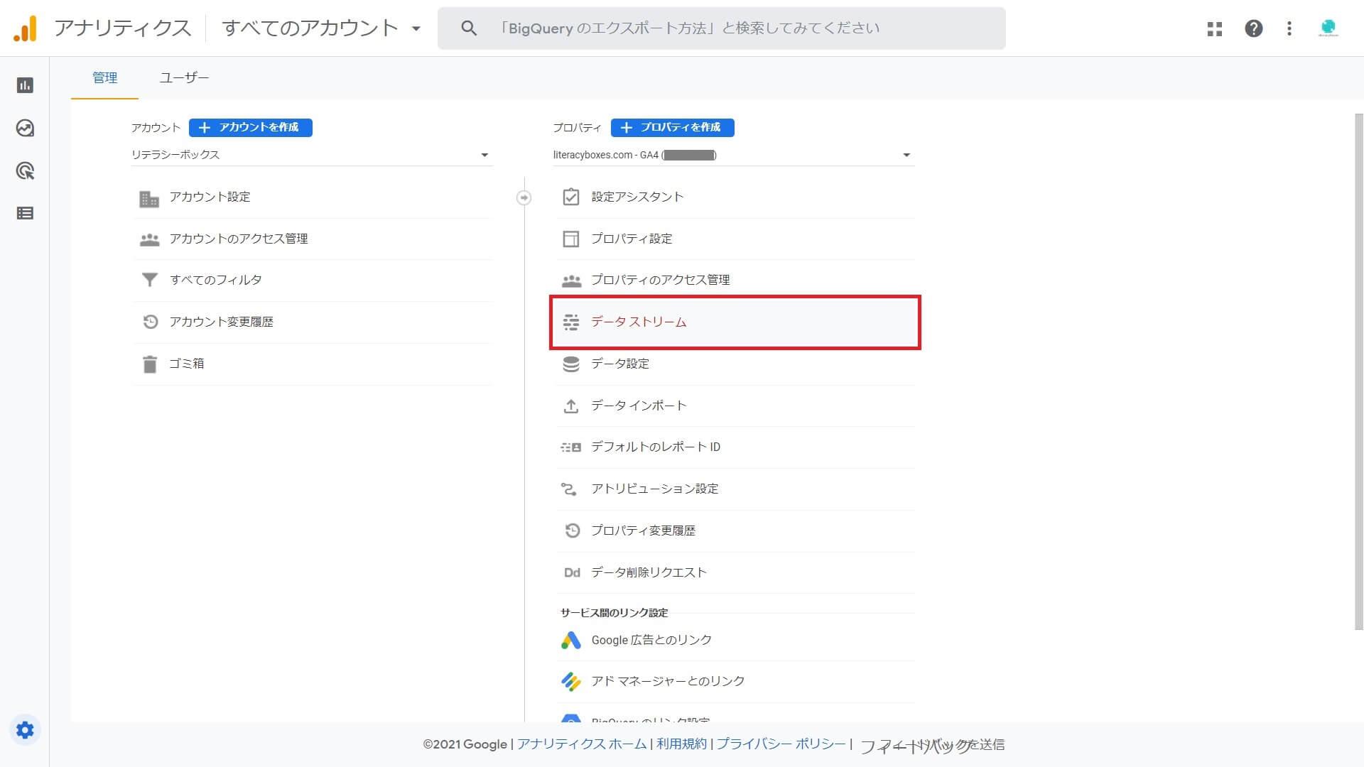 Googleアナリティクス-GA4データストリーム