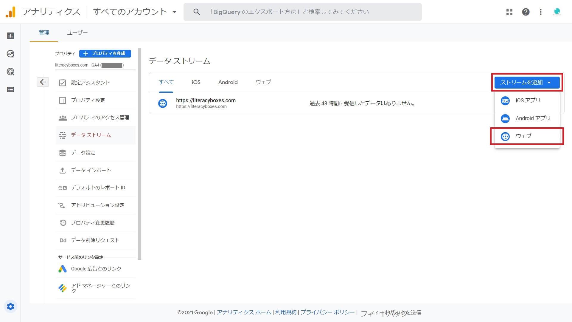 Googleアナリティクス-GA4ストリームを選択