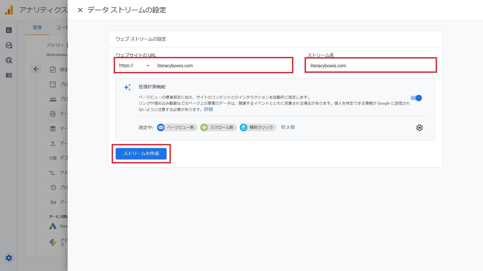 Googleアナリティクス-GA4ストリームを追加