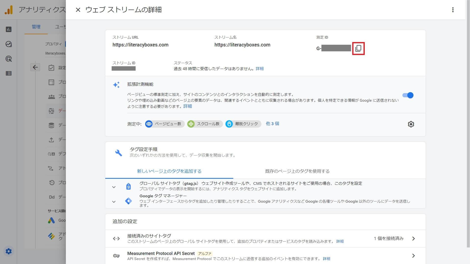 Googleアナリティクス-GA4測定IDをコピー
