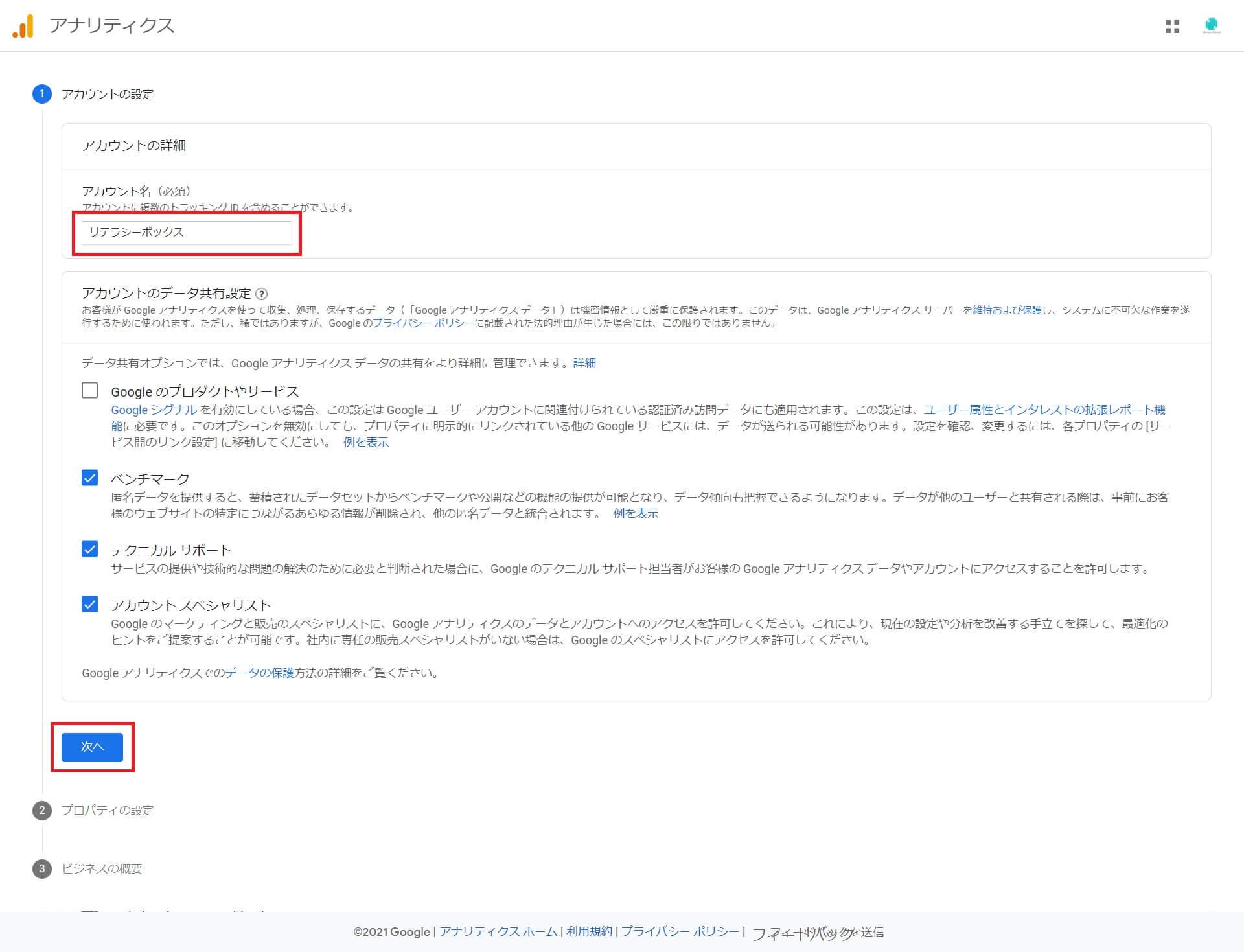 Googleアナリティクス-登録-アカウント名入力