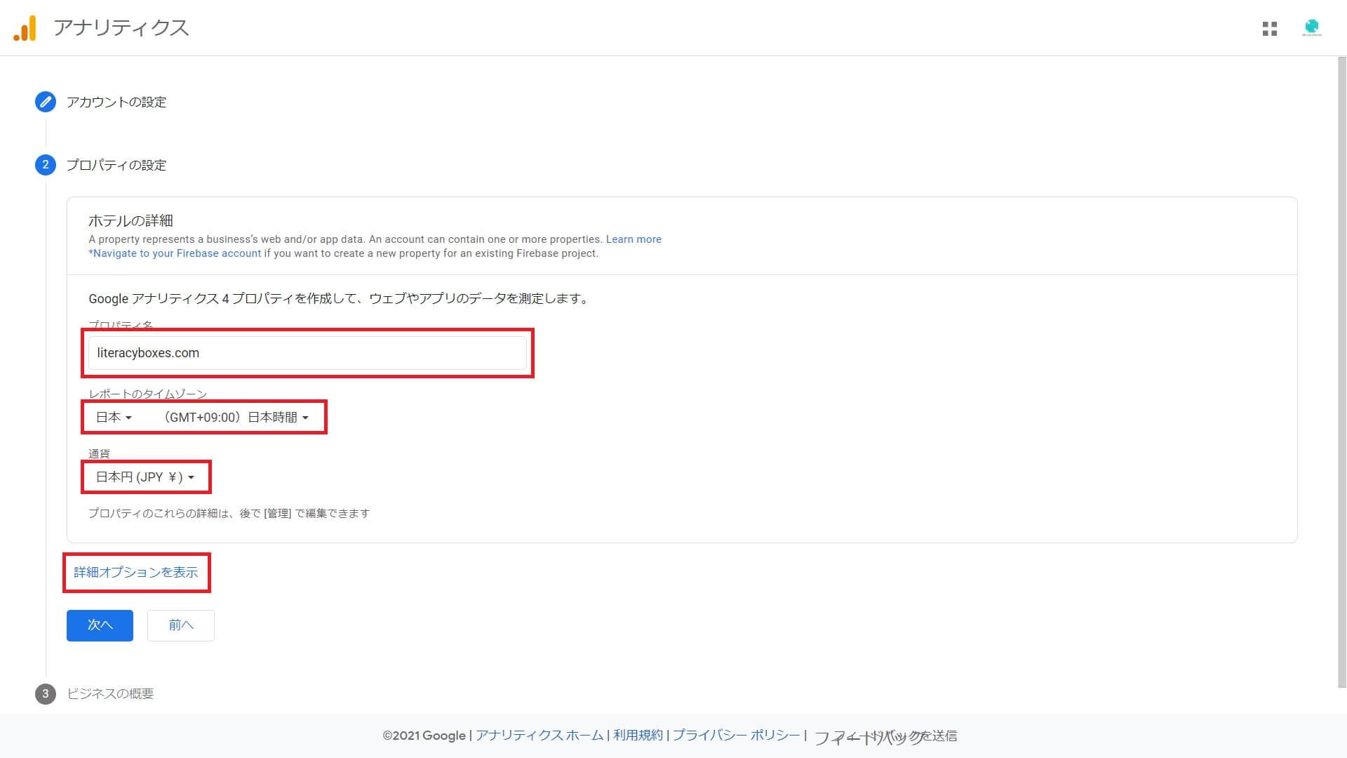Googleアナリティクス-登録-プロパティの設定