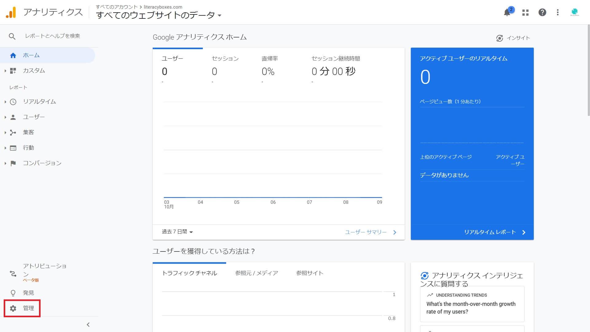 Googleアナリティクス-ユニバーサルアナリティクス-管理に移動