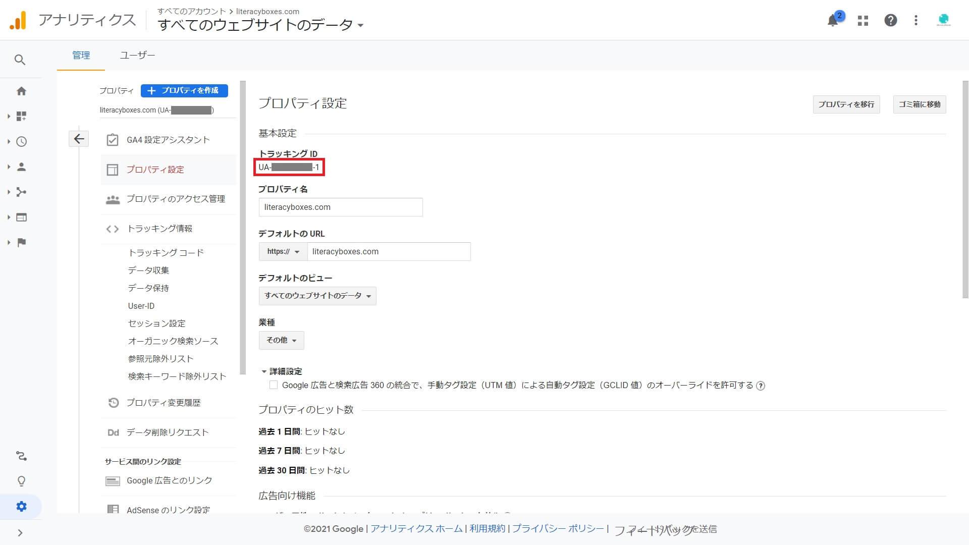 Googleアナリティクス-ユニバーサルアナリティクス-トラッキングIDをコピー